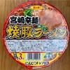 【サンポー  宮崎辛麺 焼豚ラーメン】チャーシューのデザインが芸術的‼️