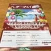 ハワイにグランドオープンした楽天カード専用ラウンジ