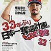 今日のカープ本:『広島アスリートマガジン2017年9月号[33年ぶり日本一奪還計画。]』
