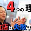 【飲食店経営】失敗するお店『4大原因』これをやるから失敗する!
