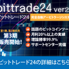 仮想通貨完全自動アービトラージシステム「ビットトレード24」