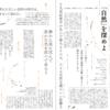 藤田重信氏の個性が光るフォントワークス「筑紫書体」シリーズ