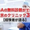 AGAの無料診断ができる東京のクリニック3選【経験者が語る】