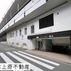 代々木上原不動産 賃貸 毎日速報!!7/28(木)