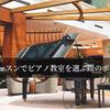 体験レッスンでピアノ教室を選ぶ際のポイント