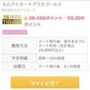 【緊急速報】50,000ポイント!ゴールドカードパワーアップ!
