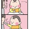 あーん【生後9カ月】
