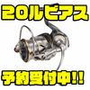 【DAIWA】2500番で155gと軽量で回転は滑らかなスピニングリール「20ルビアス」通販予約受付中!