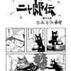 まんが『ニャ郎伝』第十九話