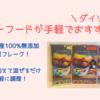 【ダイソー】ベビーフードが手軽に使えておすすめ|使い方もご紹介!