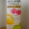甲類焼酎を比較してみた Vol.27 合同酒精「おいしい果実酒をつくりましょう ホワイトリカーゴードー35度」
