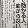 読売新聞に『がんで助かる人、助からない人』の広告が出ています!