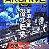【参考文献】歴史群像アーカイヴvol.19「帝国海軍 潜水艦史」