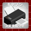 【決算情報分析】キヤノン(CANON INC.、77510)