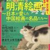 あこがれの明清絵画 ~ 日本が愛した中国絵画の名品たち ~