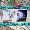 ソト(SOTO)レギュレーターストーブを買ったらこのパーツも買え!