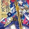 川口士『千の魔剣と盾の乙女 9』