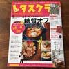 雑誌「レタスクラブ」掲載のお知らせ