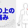 新企画!『痛みの整体辞典』  肩の上の痛み(上部僧帽筋)のセルフ整体