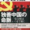 『「ドイツ帝国」が世界を破滅させる』エマニュエル・トッド(文春新書、'15.5.20)2/2-中国は西欧資本主義の利益計算の道具(?)