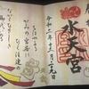 【御朱印】水天宮に行ってきました|東京都中央区の御朱印