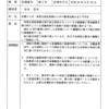 富山県情報公開に係る異常な非開示不存在処分