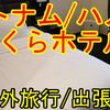 【初の海外旅行、ビジネスマン向け】ハノイのSAKURAホテルを紹介