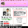 【2/11(日)15:00~コンサート】バレンタインピアノコンサート開催します!