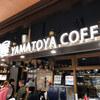 群馬 昭和村〉赤城SAで飲んだコーヒー おいしいってば