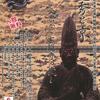 【〜6/21、京都市】特別展「光秀と京 〜入京から本能寺の変〜」開催