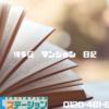 おすすめ本紹介|福岡 情報 配信中