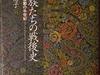 『元華族たちの戦後史』 著:酒井美意子
