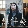 【日本映画】「無伴奏〔2016〕」ってなんだ?