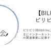 【BILI】ビリビリ