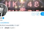 指原莉乃さんが久しぶりにOPPOからツイートを投稿【Twitter】