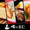 俺のフレンチ・イタリアンなどの本格一流料理を冷凍商品化しご自宅へお届け【俺のEC】を紹介!!