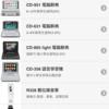 台湾中国語電子辞書