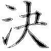みどりの今年の漢字2016→2017