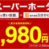 【お得な新プラン】楽天モバイル・スーパーホーダイプランがオススメの理由