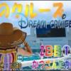ダイヤモンドプリンセス二日目 動画90~92