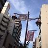 天ぷらそば。川崎「たまる屋」