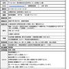 ★TRVA動物医療センター求人票掲載のお知らせ★