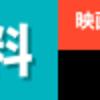 【動画あり】第92回アカデミー賞 受賞者結果をご紹介!