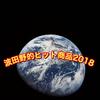 波田野的ヒット商品2018