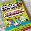 【イベント】今週末ですね! 可愛いからオススメするゲーム in 東京ゲームマーケット2019春