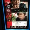 木村拓哉と二宮和也共演の映画『検察側の罪人』のポスターを見たら自然とテンション上がった自分がいた