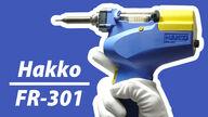 はんだ吸取器 Hakko FR-301 開梱&レビュー!白光のプロ用電子工作機材。失敗したハンダの除去に!