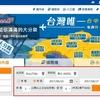 台湾の離島!澎湖(ぽんふー)飛行機、ホテルの手配方法