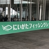 釣りの祭典!?新潟フィッシングショー2020へ!