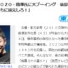 ZOZOを辞めた前澤社長に和田アキ子のダウトは正しい。